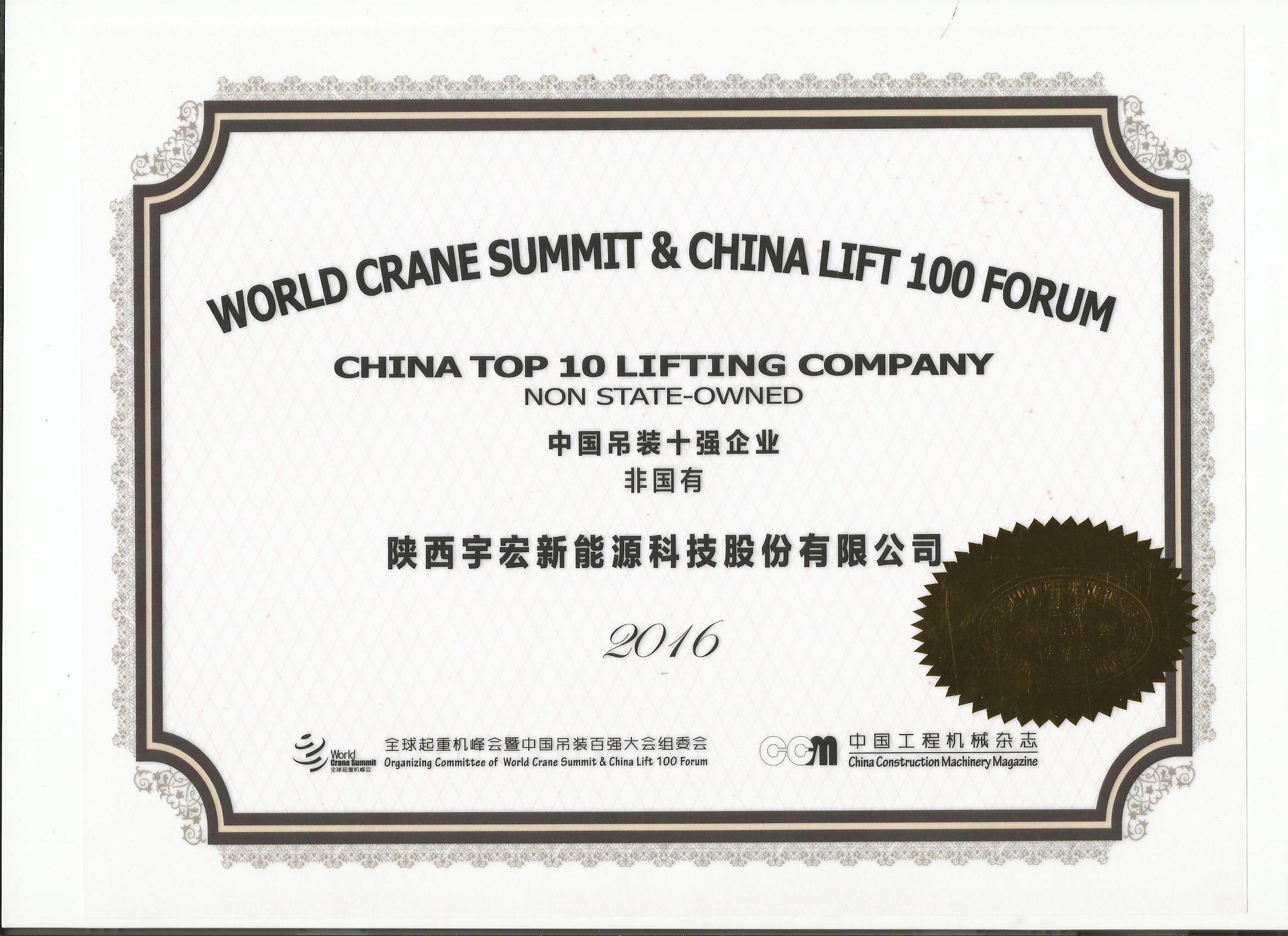 中国吊装企业十强荣誉证书