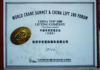 吊装百强企业证书